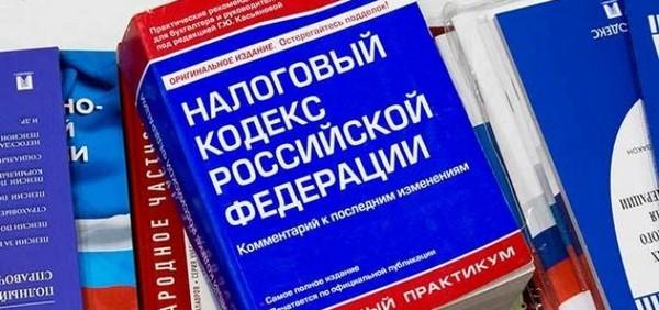 Порядок оплаты налогов указан в статьях Налогового Кодекса РФ