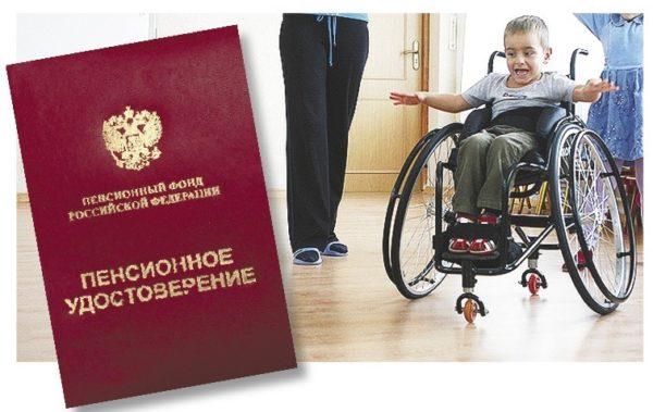 Детям-инвалидам полагается пенсия на их содержание