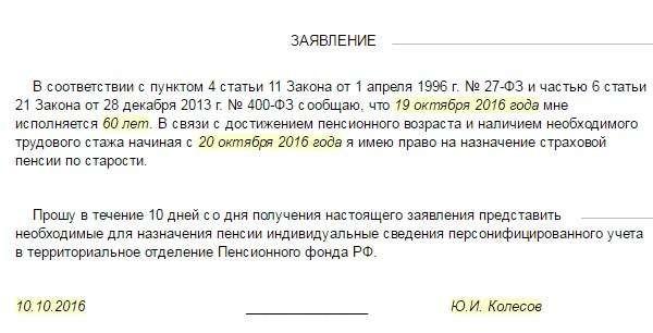 Как правило, заявление о получении пенсии обрабатывается в течение 10 рабочих дней