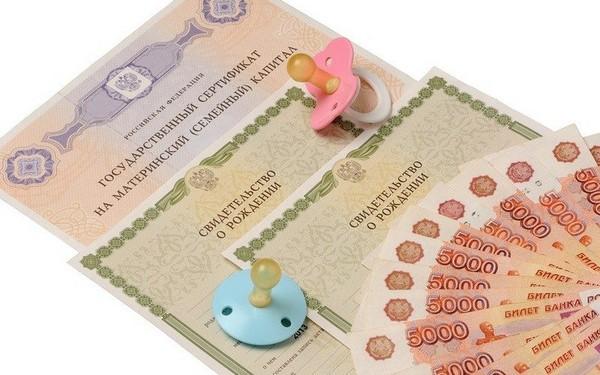 Сегодня материнский капитал составляет 453 тысячи 26 рублей