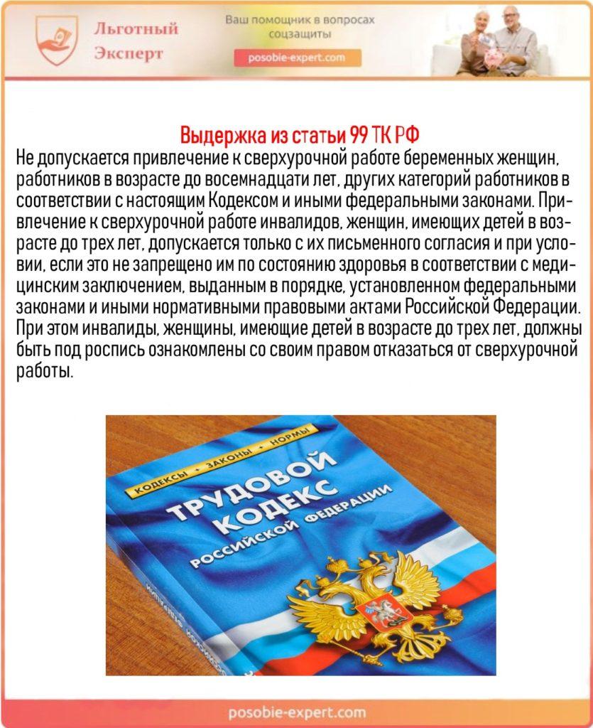 Выдержка из статьи 99 ТК РФ