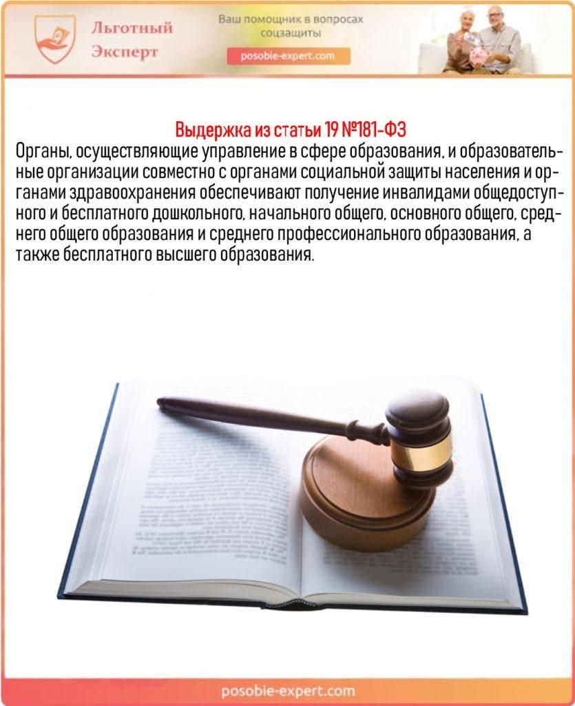 Выдержка из статьи 19 №181-ФЗ