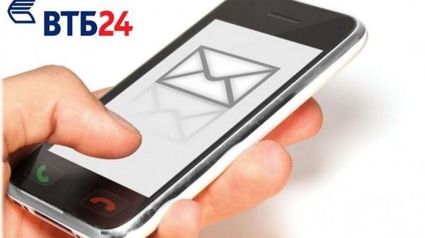 Может быть подключено СМС-оповещение