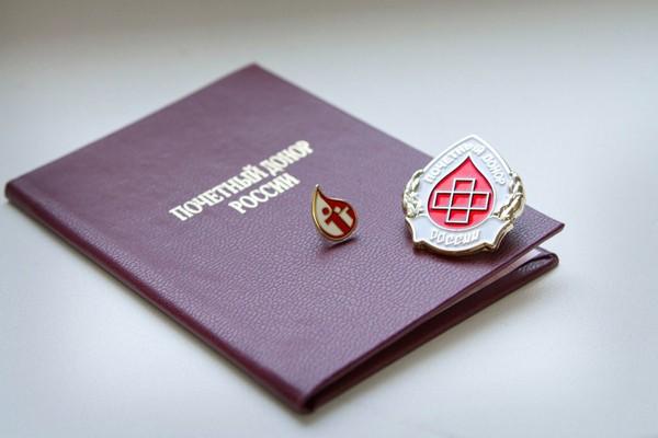 Нагрудный знак и свидетельство «Почетного донора России»