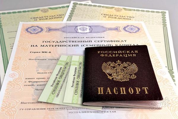 В МФЦ нужно предоставить паспорт, СНИЛС, свидетельства о рождении детей