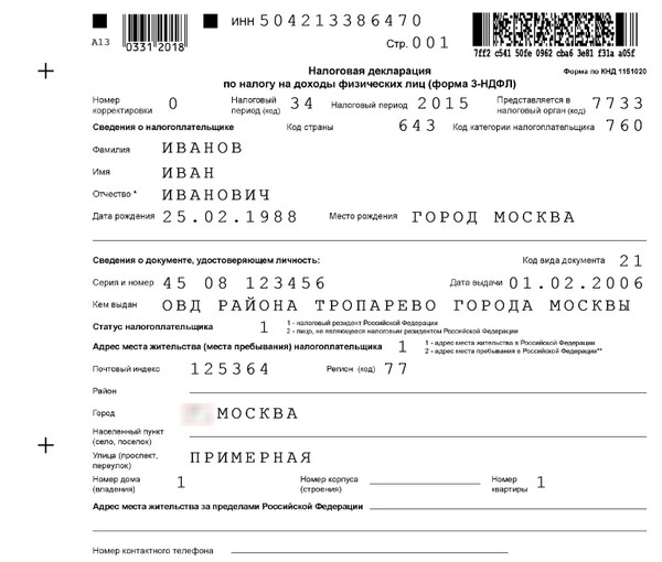 Налоговаядекларация3-НДФЛ