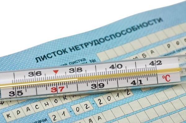 Больничные листы содержат важную для сотрудника и работодателя информацию, которую обязательно нужно принимать во внимание при определении, например, количества выплат за больничные дни, и прочих нюансов