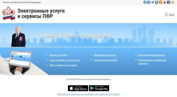 Личный кабинет на сайте Пенсионного фонда России