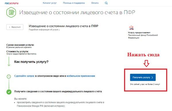 Извещение о состоянии лицевого счета в ПФР на сайте Госуслуги
