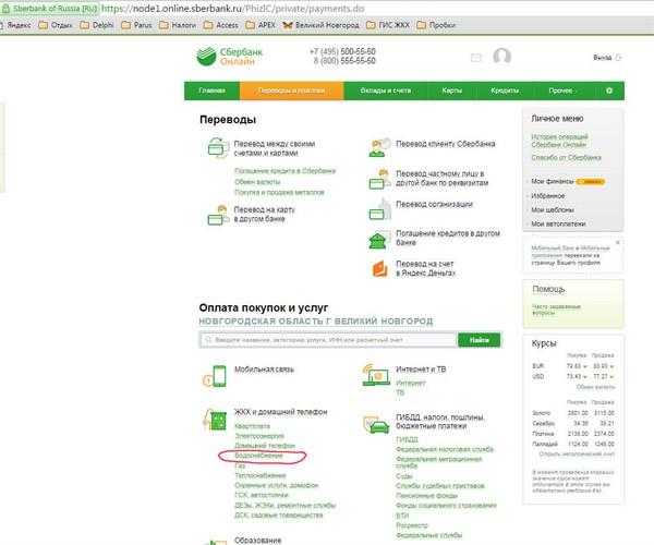 С помощью «Сбербанка Онлайн» можно производить разные платежи