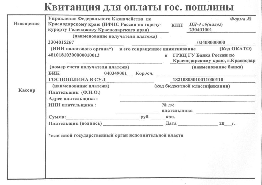 Квитанция об оплате госпошлины в суд