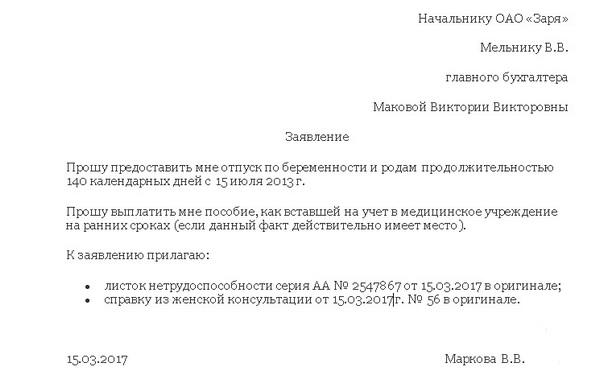 Пример заявления на получение декретного отпуска