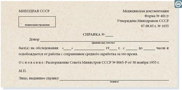 Справка формы №401/у