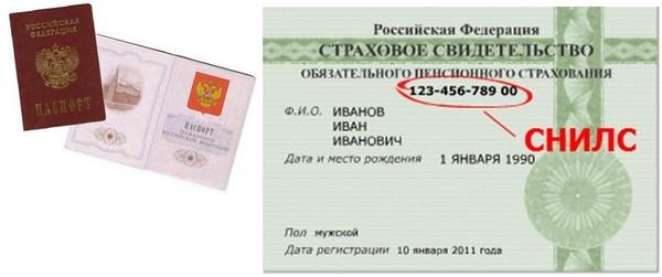 Для получения справки необходимо предоставить паспорт и СНИЛС