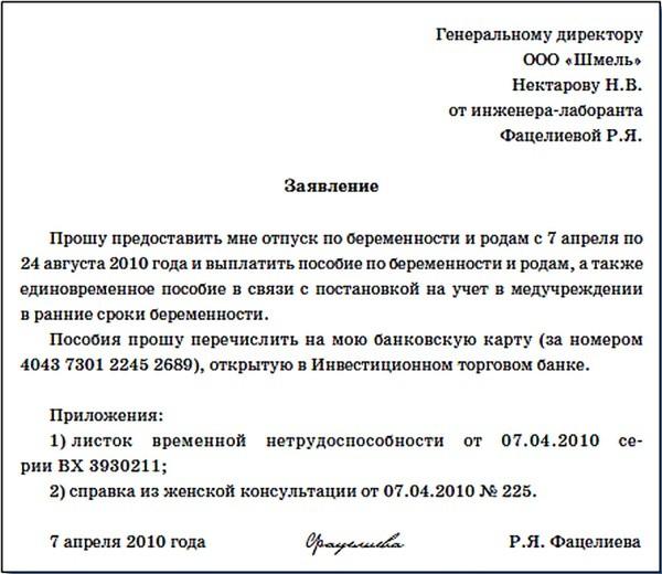 Пример заявления на отпуск по БИР