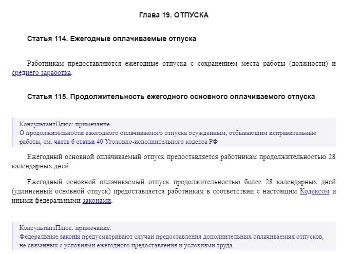 9 Глава, ст. 114 РФ ТК