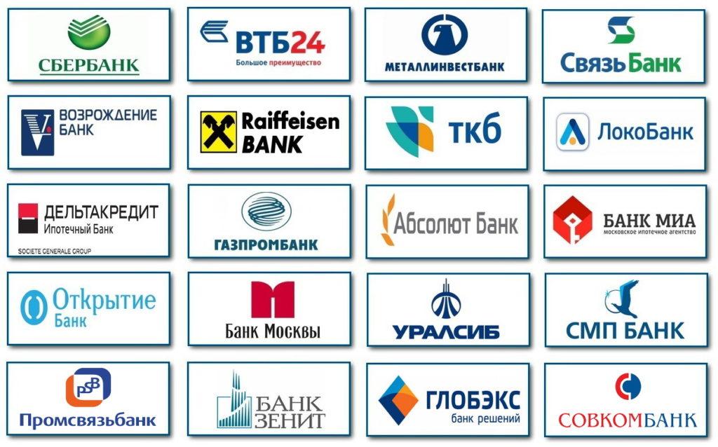 Банки России, выдающие ипотеку