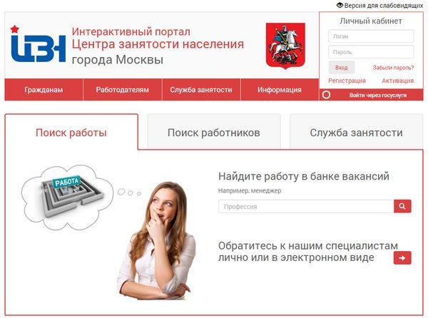 Пример официального сайта Центра занятости населения в г. Москва