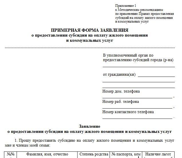 Заявление на получение льгот по оплате услуг ЖКХ