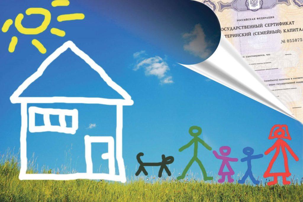 Благодаря изменениям в законодательстве использовать маткапитал для рефинансирования ипотеки стало проще