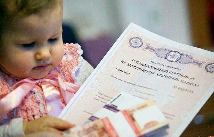 Частичное использование материнского капитала позволяет увеличивать его сумму за счет индексации необналиченных средств