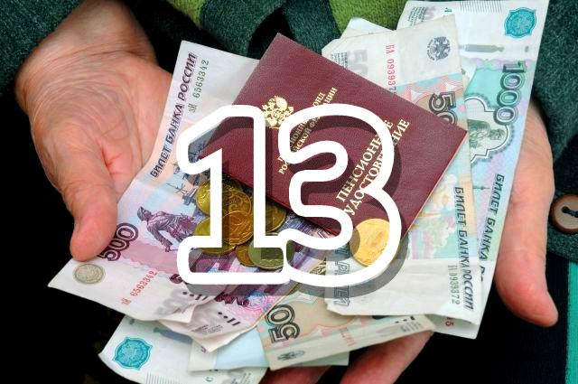 Что такое 13 пенсия