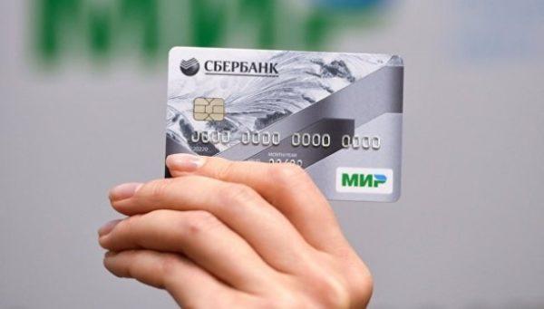 Для граждан пенсионного возраста предлагаются специальные карточки платежной системы «МИР»