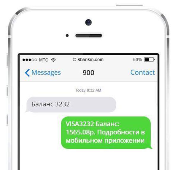 Для проверки состояния счета при помощи телефона, следует отправлять смс с устройства к которому привязан мобильный банк