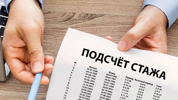 Для расчета страхового времени существуют правила, связанные с особенностями оформления бумаг