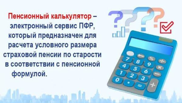 Для условного расчета пенсии, используя калькулятор онлайн на сайте ПФ, нужно под рукой иметь основные документы, определяющие стаж работы