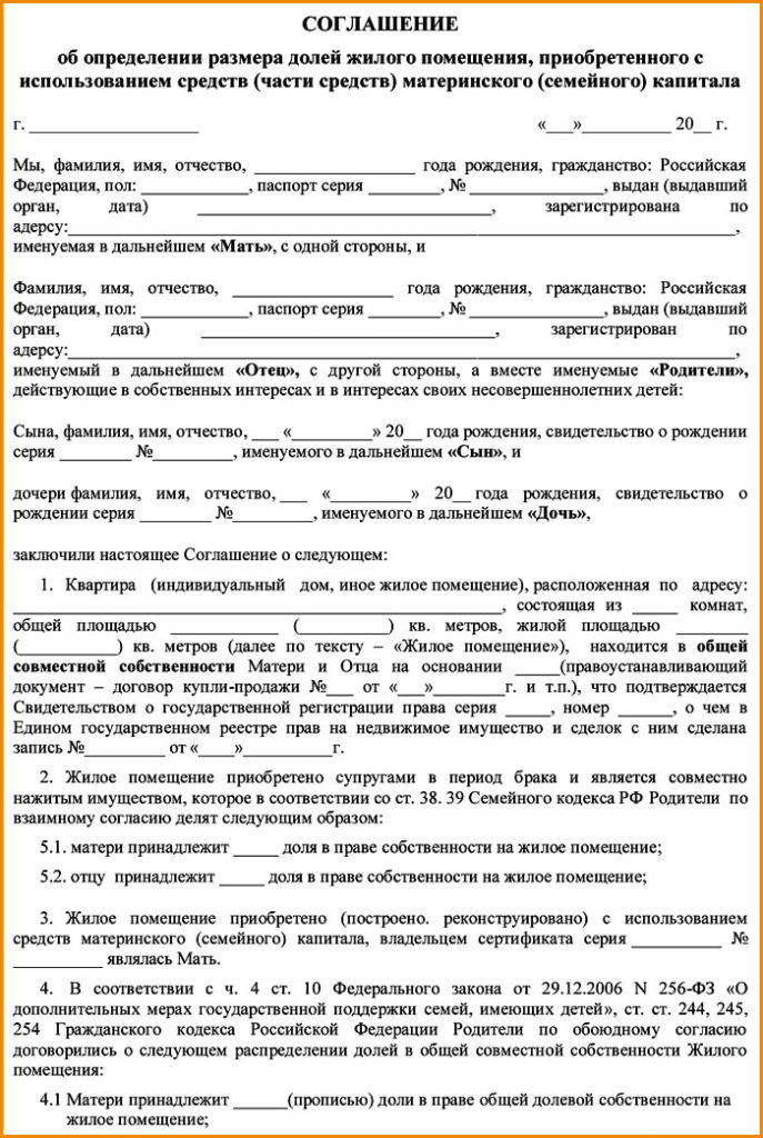 Документ о доле собственности