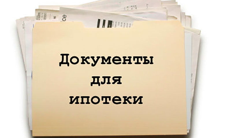 Количество документов, требуемых для оформления ипотеки зависит от конкретных обстоятельств