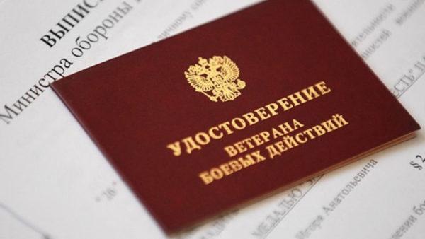 Документы необходимые для оформления удостоверения «Ветерана боевых действий»