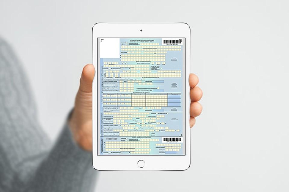 Электронный больничный лист упрощает ведение отчетности