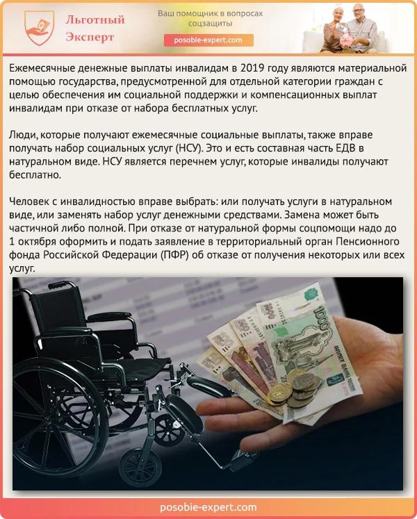 Ежемесячные денежные выплаты инвалидам в 2019 году являются материальной помощью государства