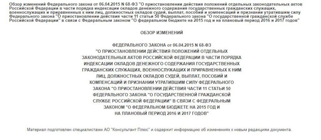 ФЗ №68 от 06.04.2015