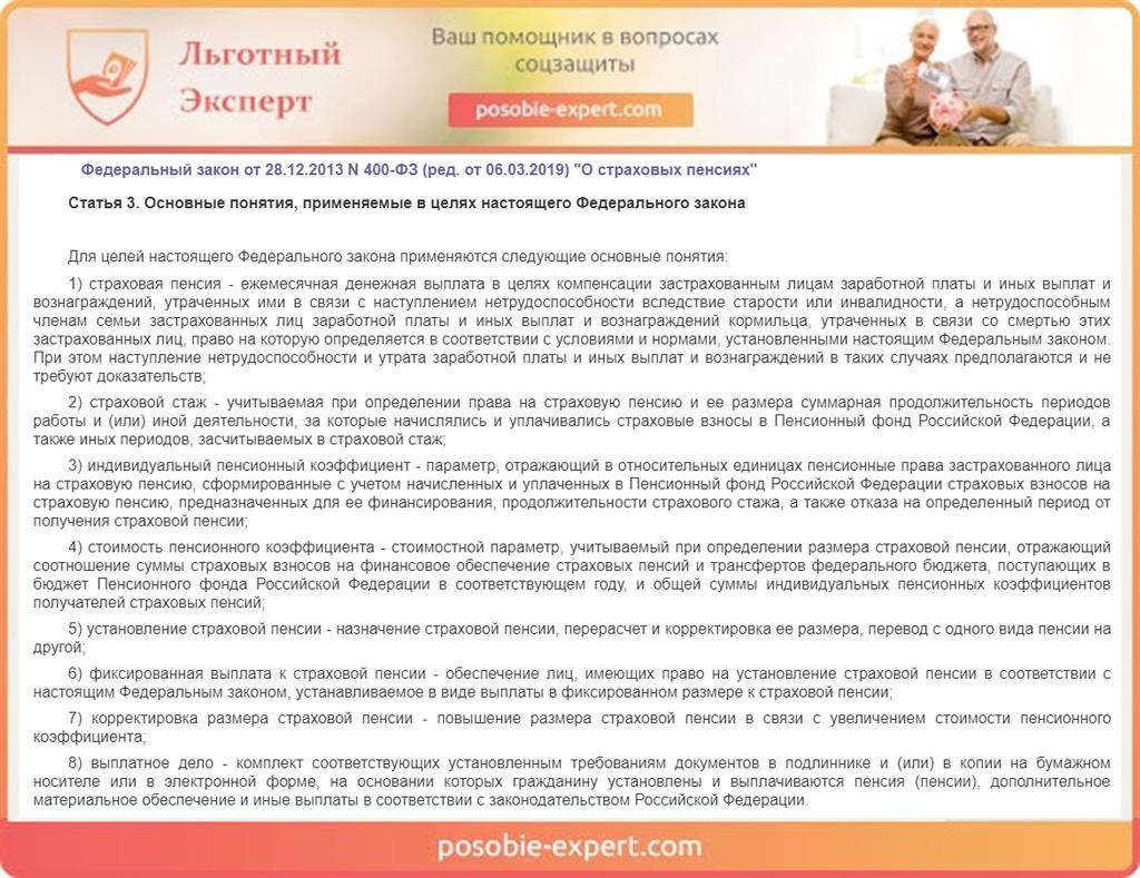 Федеральный закон N 400-ФЗ «О страховых пенсиях». Статья 3