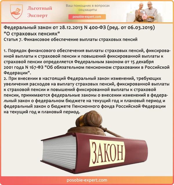 Федеральный закон N 400-ФЗ «О страховых пенсиях». Статья 7