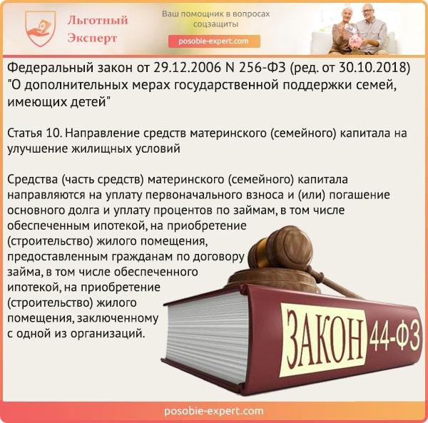 Федеральный закон «О дополнительных мерах государственной поддержки семей» N 256-Ф3. Статья 10 пункт 7