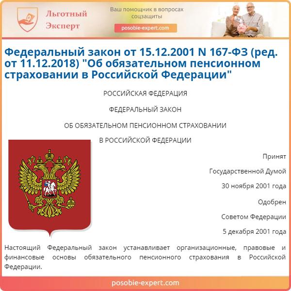 Федеральный закон «Об обязательном пенсионном страховании в Российской Федерации»
