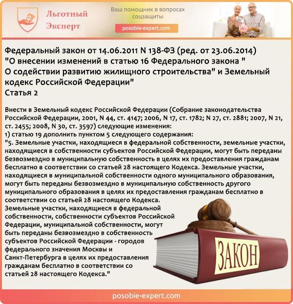 Федеральный закон от 14.06.2011 N 138-ФЗ «О содействии развитию жилищного строительства и Земельный кодекс РФ» Статья 2