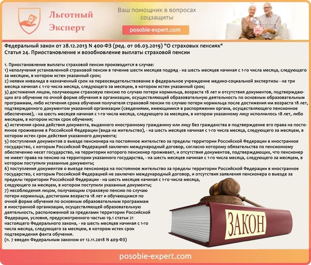 Федеральный закон от 28.12.2013 N 400-ФЗ «О страховых пенсиях» Статья 24