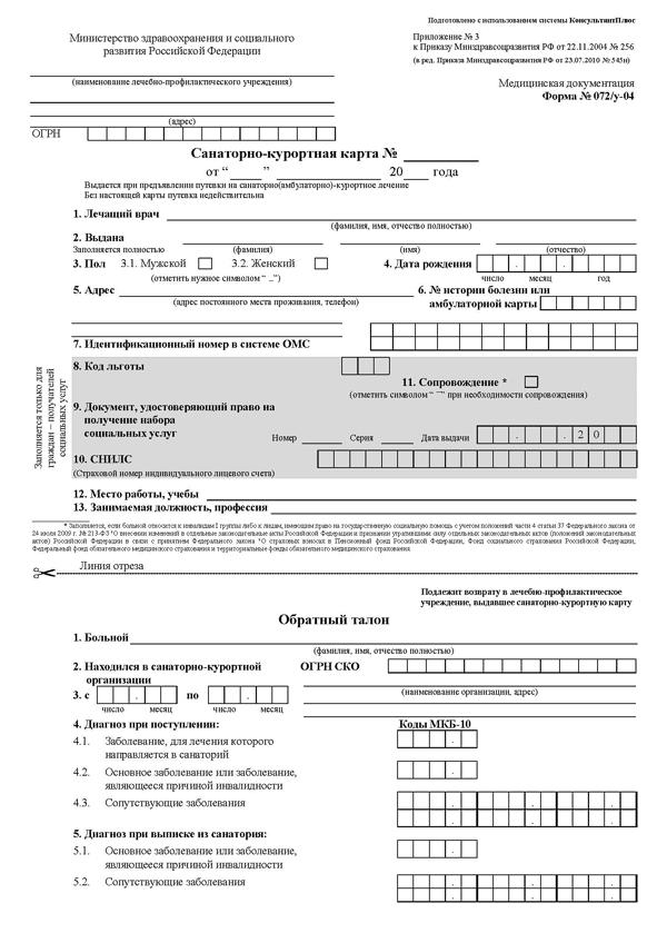 Форма №072у-04 для взрослого населения