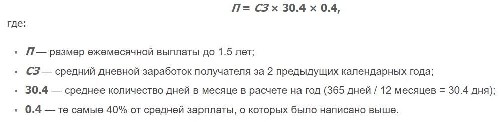 Формула для расчета пособия до 1,5 лет