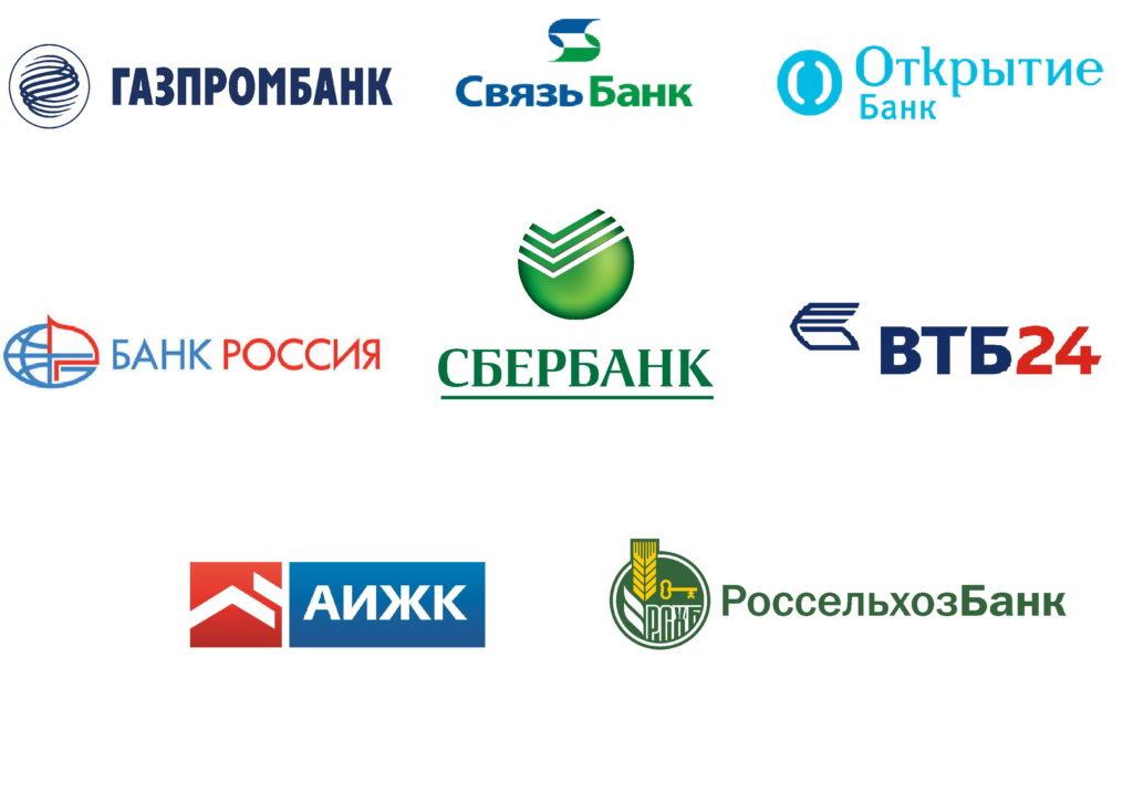 Банки, предоставляющие ипотеку в 2019 году