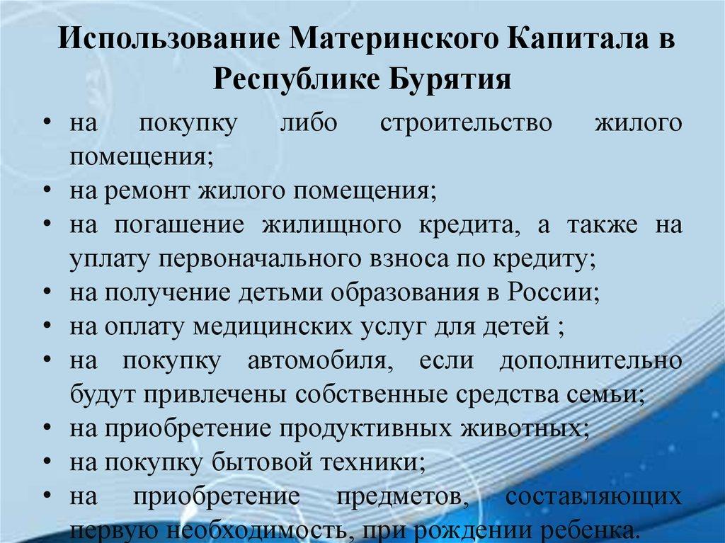 Использование «Материнского Капитала» в Республике Бурятия