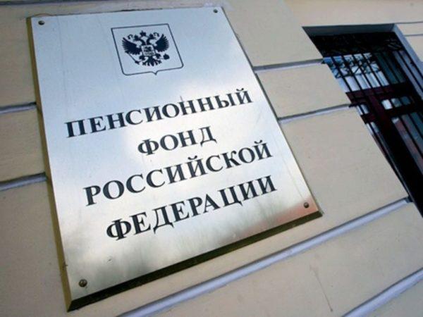 Как перевести накопительную часть пенсии в Пенсионный фонд России