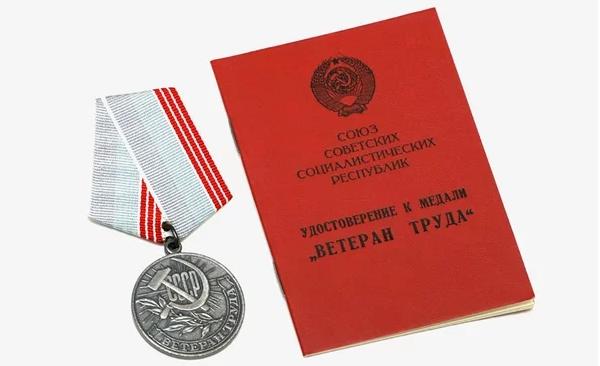 Какие документы нужны для получения удостоверения «Ветеран труда»