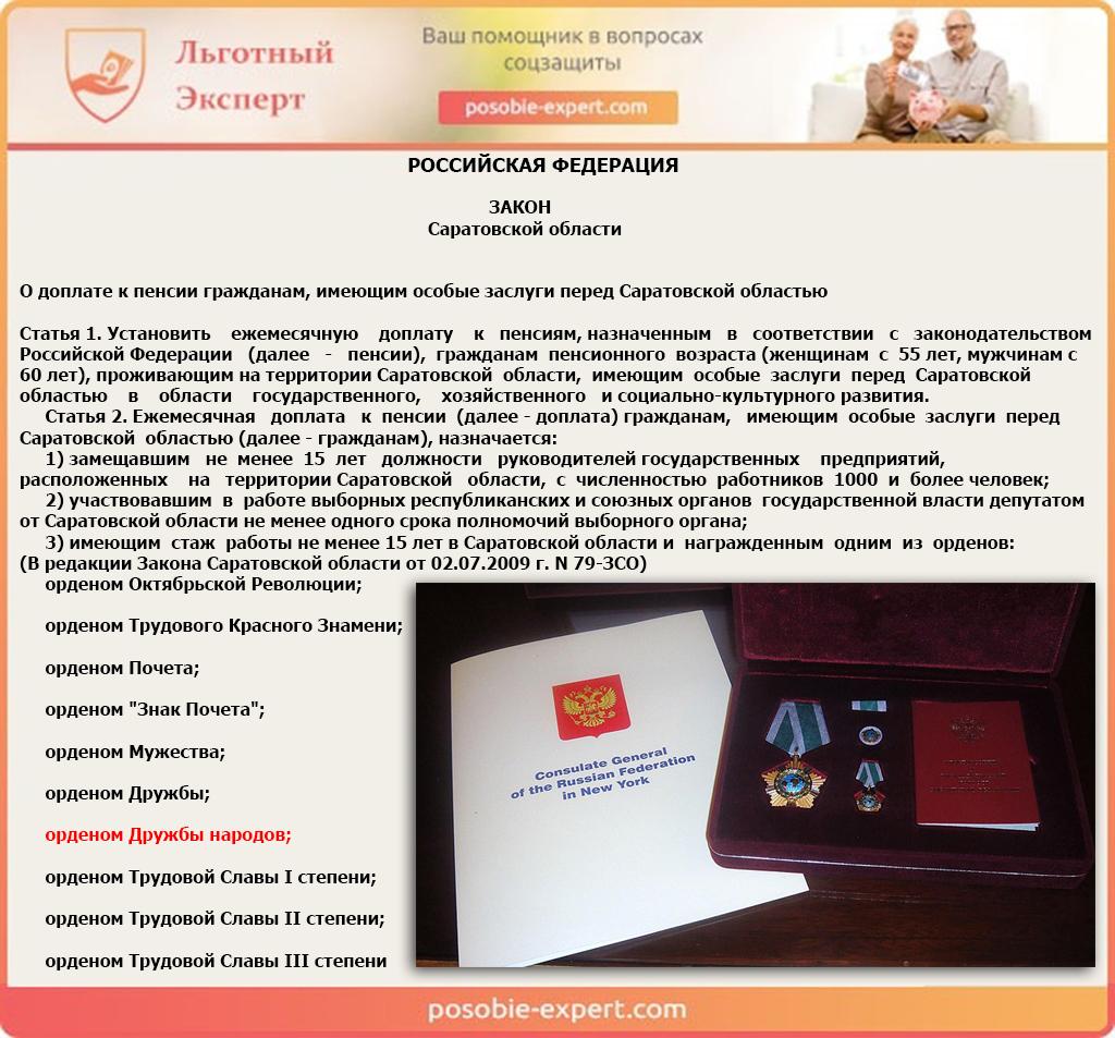 Какие льготы положены при вручении Ордена в России