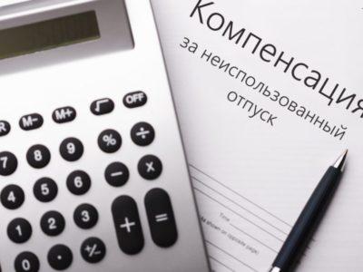 Калькулятор расчёта компенсации за неиспользованный отпуск при увольнении